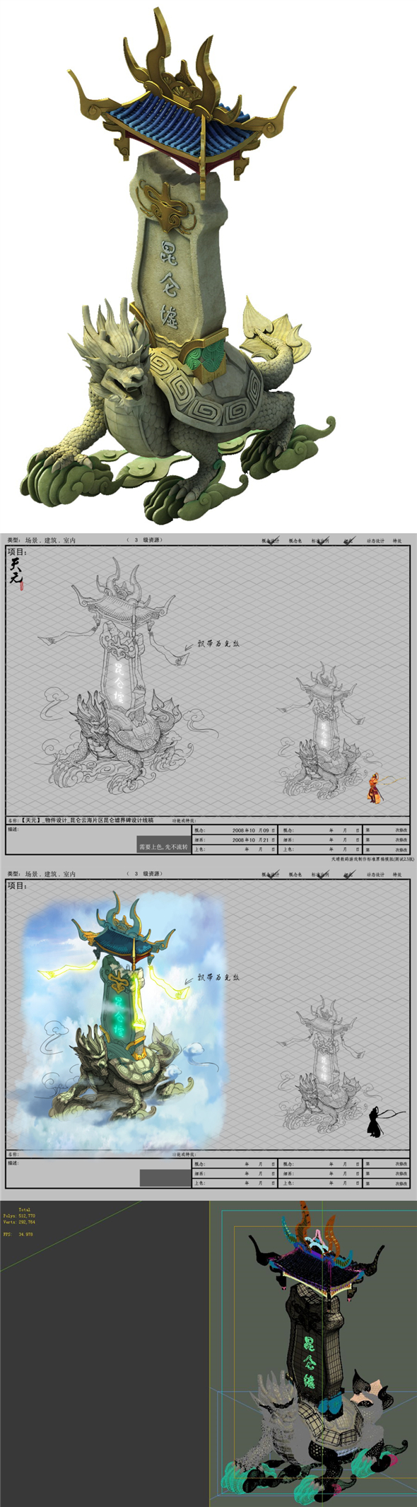 Game Model - Hanging Garden - Kunlun Hui Monument - 3DOcean Item for Sale