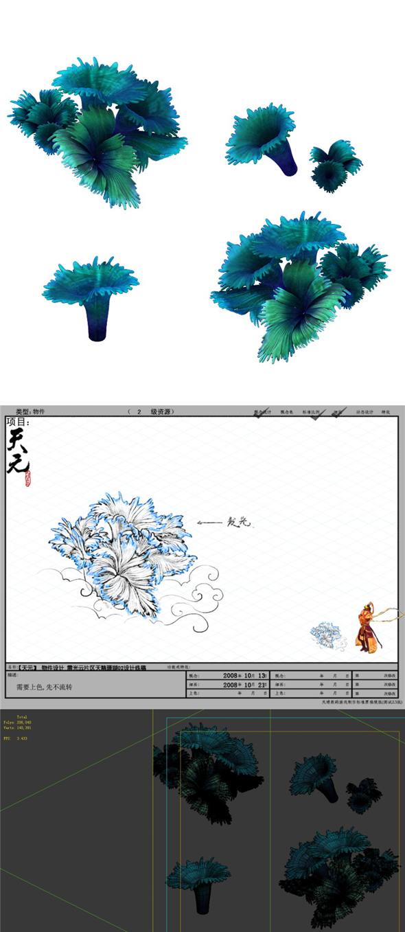 Game Model - Hanging Garden - Tianjing Coral 02 - 3DOcean Item for Sale