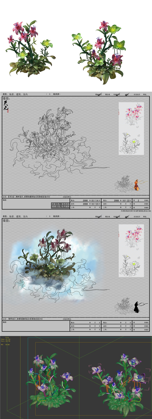 Game model - Hanging Garden - Xian Yun flowers combination 02 - 3DOcean Item for Sale