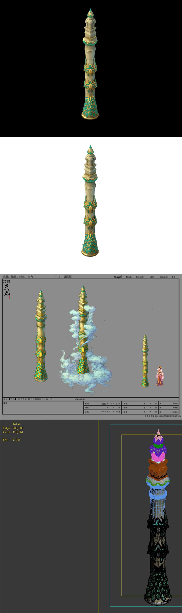 Game model - Hanging Garden - Cloud pillar 02 - 3DOcean Item for Sale
