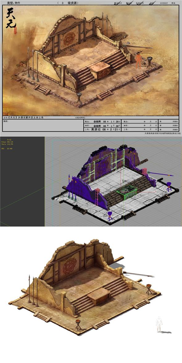 Desert Gobi - the podium - 3DOcean Item for Sale