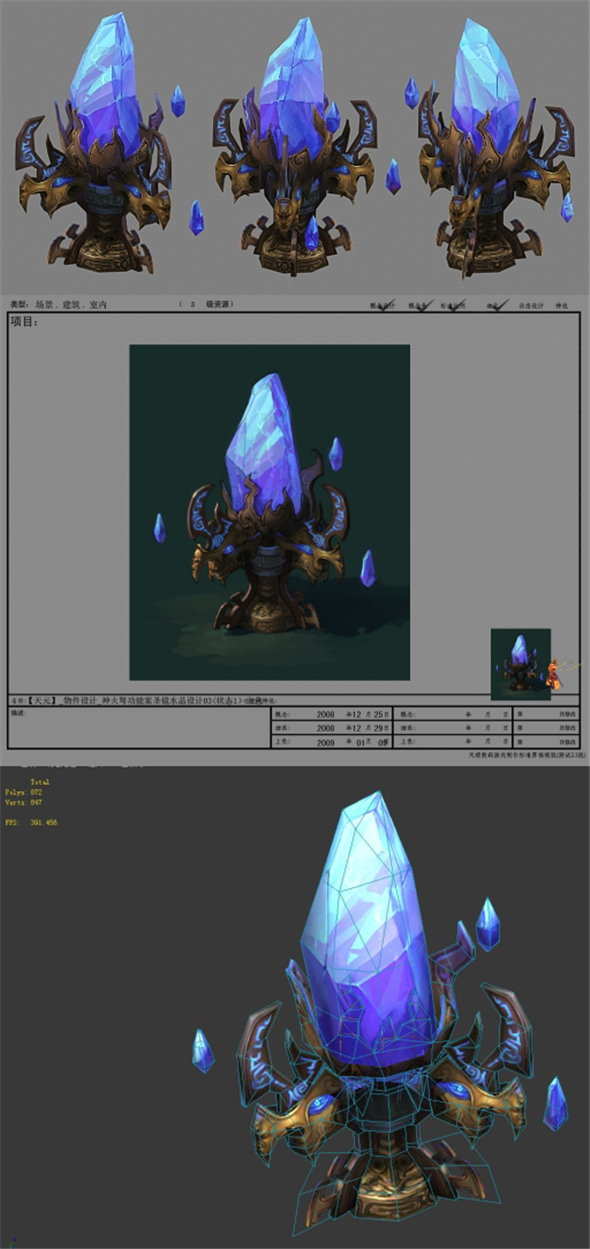 Game Model - Holy Circle Crystal 03 - 3DOcean Item for Sale