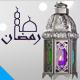 Download 4K Lantern - Ramadan from VideHive