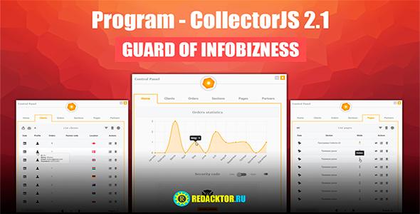 CollectorJS 2.1 - GUARD OF INFOBIZNESS