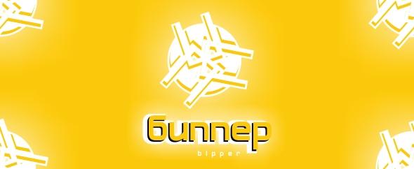 Bipper_6
