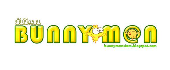bunnyman_siam