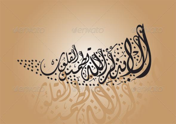 GraphicRiver Arabic calligraphy 3927329