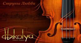Strings Of Love (Studio Album)