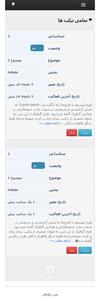 11_users_mobile_farsi.__thumbnail