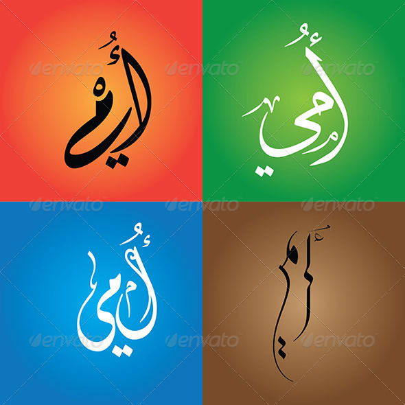Arabic calligraphy my mother graphicriver
