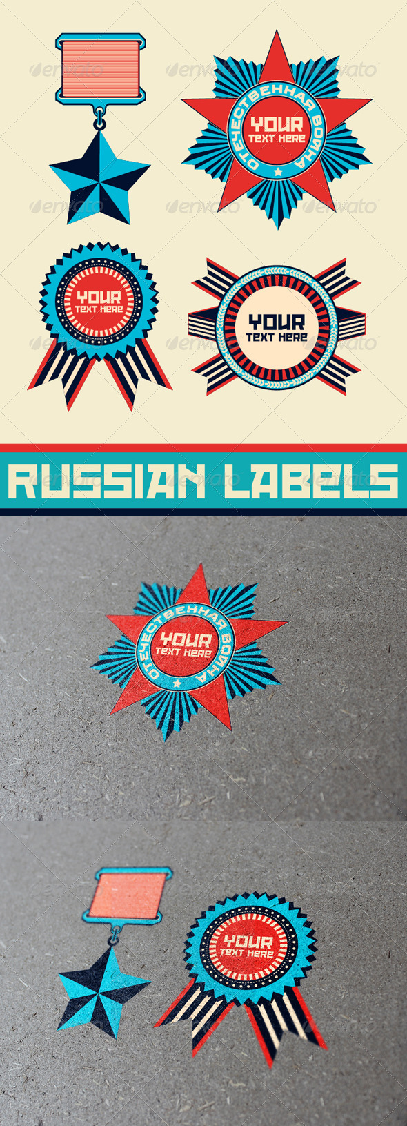 GraphicRiver Russian Vintage Labels Awards 4770585