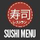 Sushi Bar Menu - GraphicRiver Item for Sale