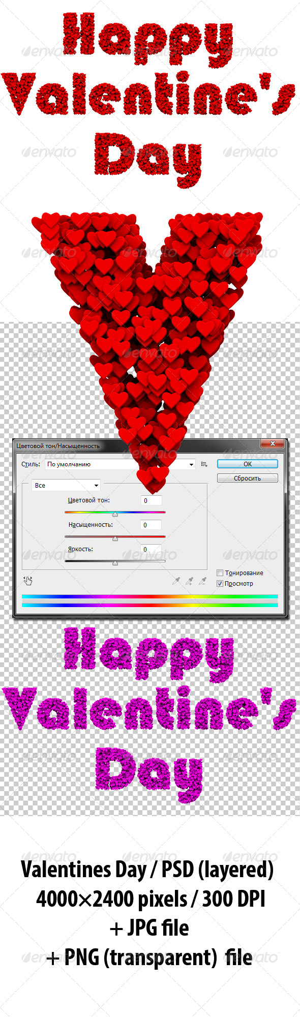 GraphicRiver Valentine s Day 6687779
