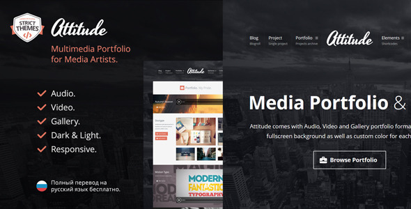 Attitude: Multimedia Portfolio for Media Artists - Creative WordPress