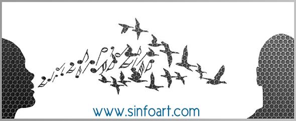 Sinfoart