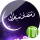 Ramadan Broadcast Ident Package - VideoHive Item for Sale