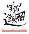 Auspicious words in Chinese - PhotoDune Item for Sale