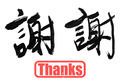 Thank, traditional chinese calligraphy - PhotoDune Item for Sale