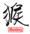 calligraphy word, monkey - PhotoDune Item for Sale
