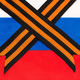 St. George ribbon and Russian flag - PhotoDune Item for Sale